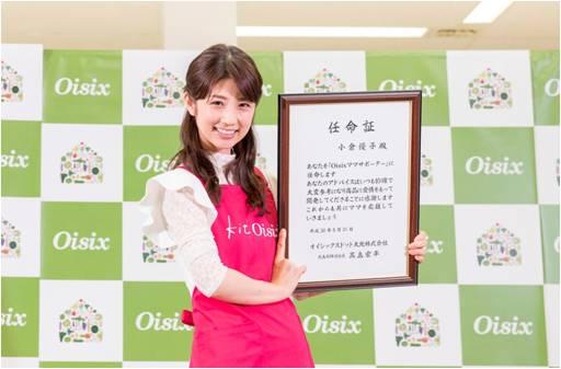 当社代表取締役社長 高島宏平より 「Oisixママサポーター」任命証を授与