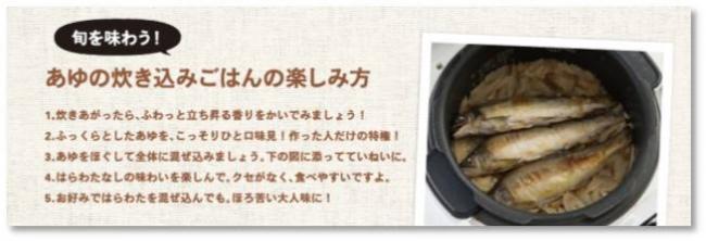 ▲あゆの炊き込みごはんの楽しみ方を解説