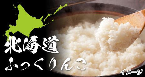 有機 北海道ふっくりんこ
