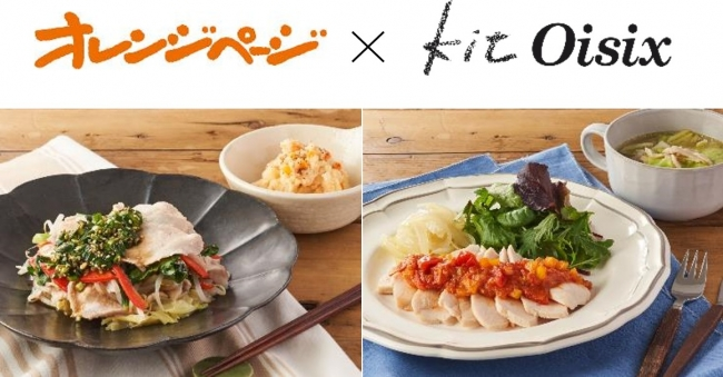 ▲Kit Oisix「オレンジページ監修 豚と野菜のニラ香味だれ」「オレンジページ監修 チーズ香る鶏トマトソース」