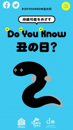 「Do You Know丑の日?」特設サイトイメージ