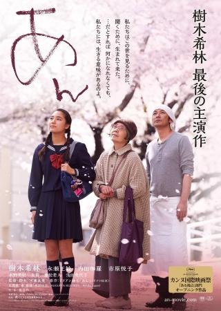 映画『あん』のポスター