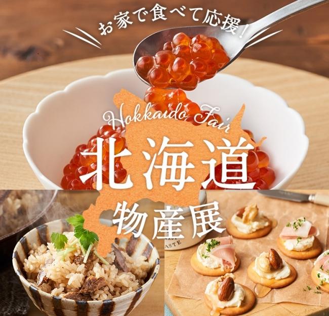 ▲「お家で食べて応援!北海道物産展」サイトイメージ