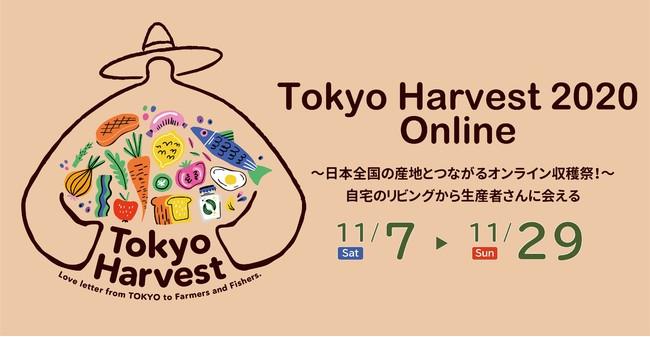 Tokyo Harvest 2020 online