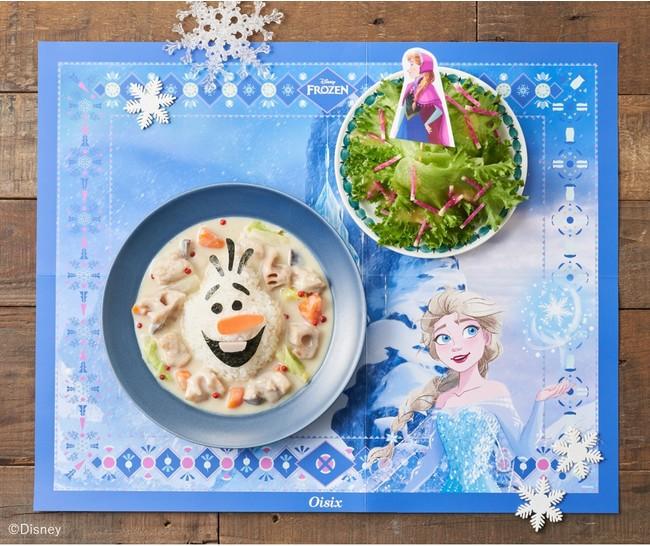 <アナと雪の女王>氷の世界のスノーシチュー