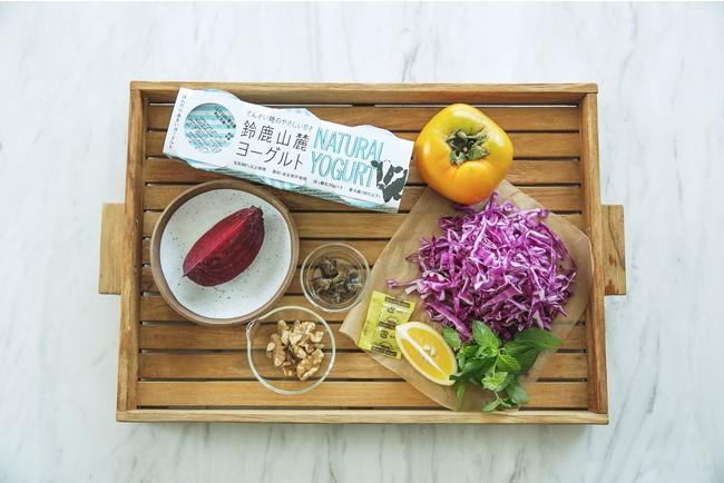 ▲Kit Oisix「柿とビーツのサラダヨーグルトソース添」