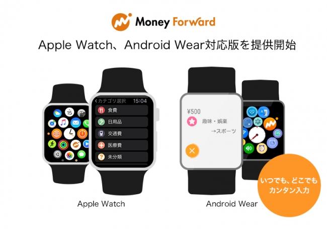 自動家計簿『マネーフォワード』、Apple Watch、Android Wear対応版を提供開始