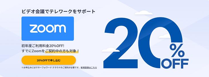 『マネーフォワード クラウドStore』、『Zoom』を20%OFFで利用可能に