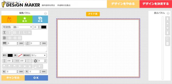 Web上で自由にデザインできるツール「デザインメーカー」でPIXTA画像が使用できるようになる