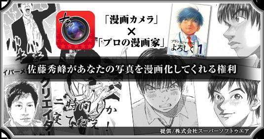 iPhoneアプリ「漫画カメラ」と漫画家「佐藤秀峰」がコラボ 「漫画家が ...