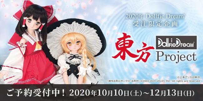 東方Project×Dollfie Dream