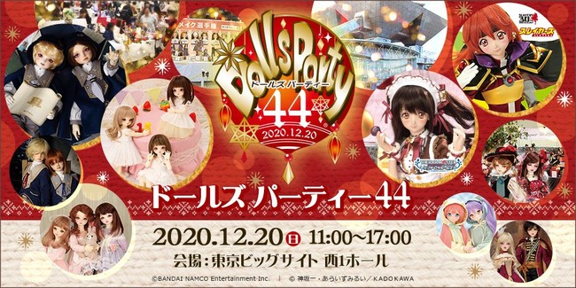 Dolls Party 44