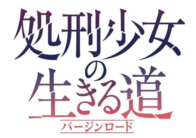 (c)佐藤真登・SBクリエイティブ/処刑少女製作委員会 イラスト:ニリツ
