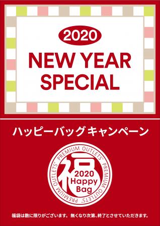 佐野 アウトレット セール 2020