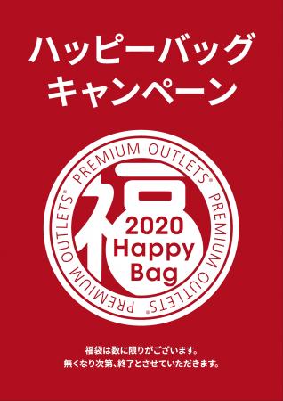 三田 アウトレット バーゲン 2020