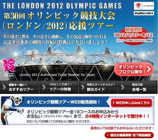 jtb オリンピック ツアー