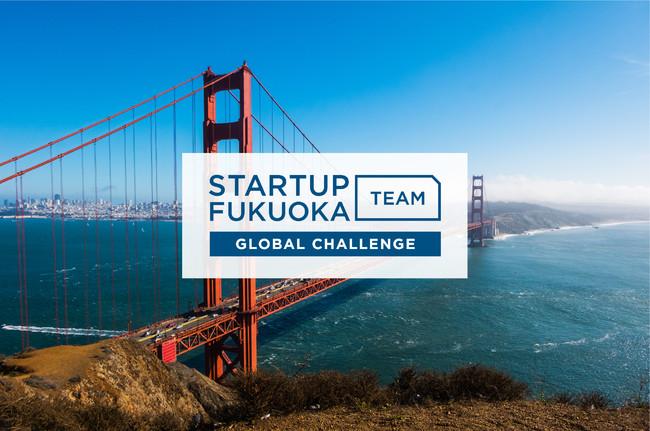 【オンライン実施】福岡市主導のグローバル起業家育成プログラム、11月13日より参加者募集開始