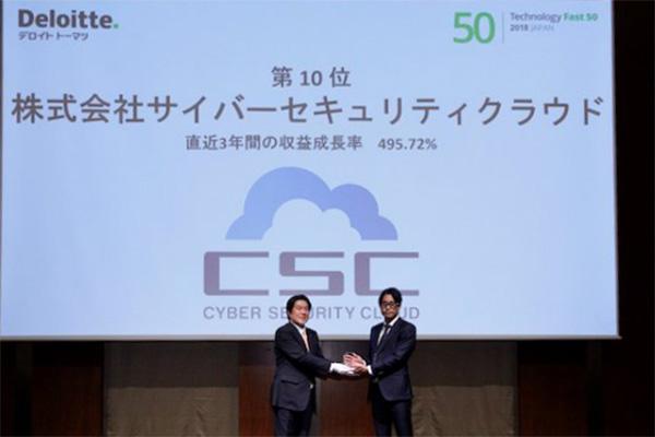 サイバーセキュリティクラウド テクノロジー企業成長率ランキング 「2018年 日本テクノロジー Fast 50」で10 ...