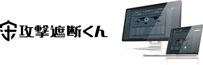 サイバー攻撃を可視化・遮断する クラウド型WAF「攻撃遮断くん」 管理画面UXを刷新し、無料トライアル版 ...