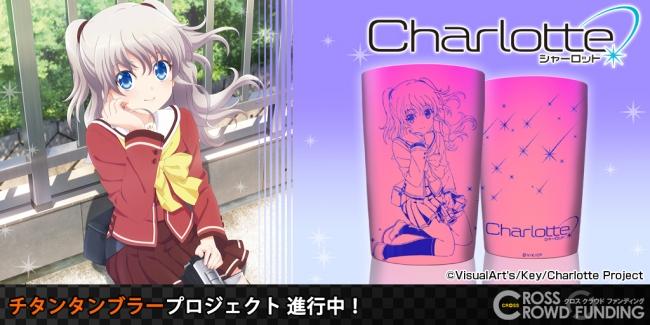 TVアニメ『Charlotte』CROSSクラ...