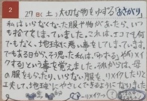 6月27日の日記