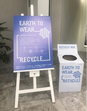 「EARTH TO WEAR RECYCLE」 店舗での衣料回収の様子
