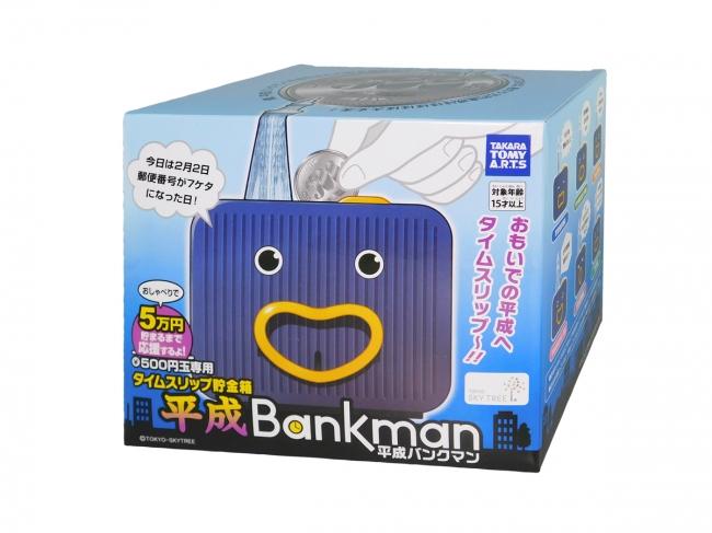 平成バンクマン