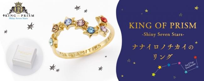 『KING OF PRISM -Shiny Seven Stars-ナナイロノチカイのリング』