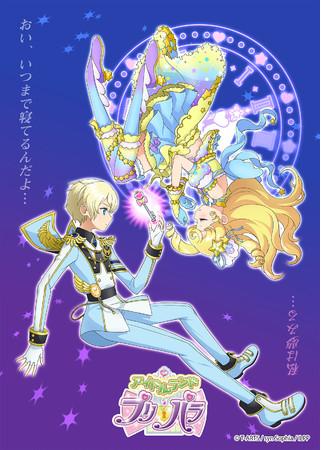 アプリ連動アニメ 『アイドルランドプリパラ』 ティザービジュアル第2弾