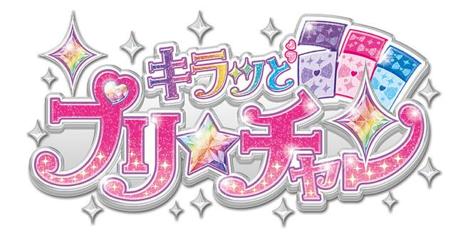 『キラッとプリ☆チャン」シーズン3