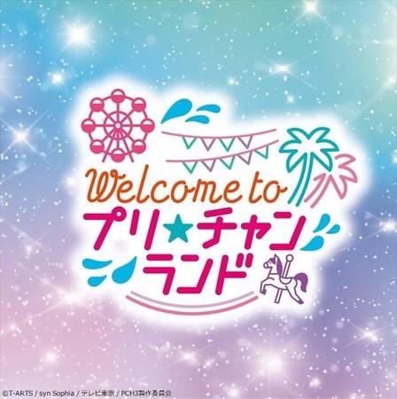 『キラッとプリ☆チャン』単独ライブ「Welcome to プリ☆チャンランド!」
