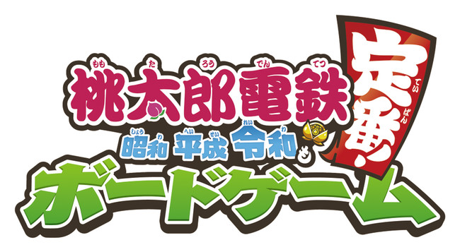 『桃太郎電鉄 ~昭和 平成 令和も定番!~ ボードゲーム』