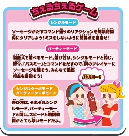 ちぇるちぇるゲーム