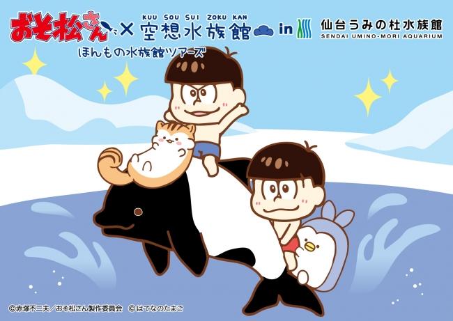 仙台うみの杜水族館 オリジナルビジュアル イロワケイルカ×おそ松&うさペン×カラ松&らっこリス