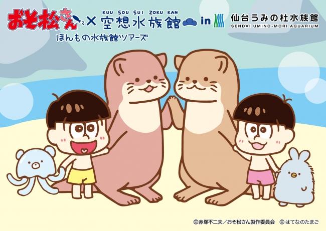 仙台うみの杜水族館 オリジナルビジュアル ツメナシカワウソ×十四松&くまラゲ×トド松&子うさペン