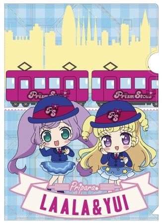 【限定販売】 『駅長コーデ クリアファイル』 A4サイズ/450円(税抜)