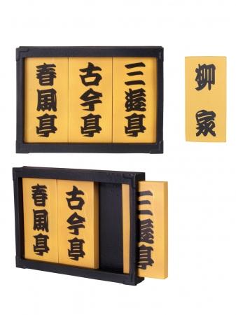 亭号木札 お江戸時代からの古い歴史を持ち、現在でも多くの落語家が使用している亭号木札。4枚の木札をスライドで入れ替えることができます。