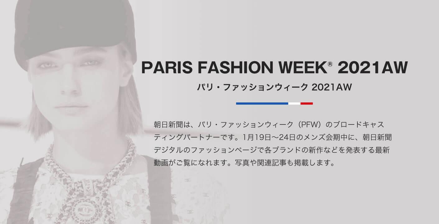 パリ・メンズ・ファッションウィークが開催中 朝日新聞デジタル・ファッションページにて最新トレンドを速報配信
