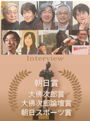朝日賞、大佛次郎賞、大佛次郎論壇賞、朝日スポーツ賞の受賞者インタビューを公開中
