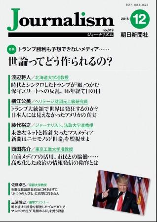 特集「世論ってどう作られるの?」|株式会社朝日新聞社のプレスリリース