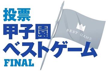 甲子園ベストゲーム
