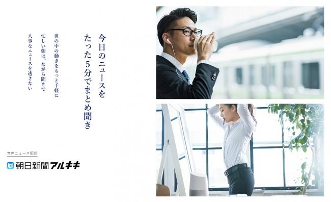 朝日新聞アルキキ公式サイト