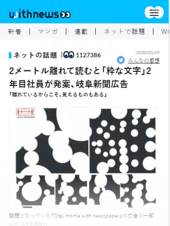 朝日 新聞 ショップ