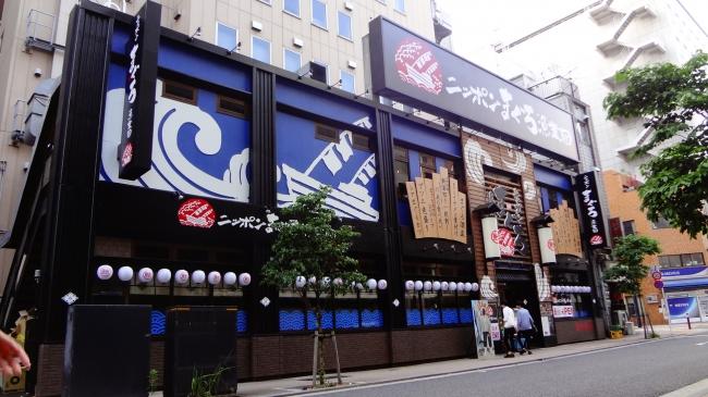 ニッポンまぐろ漁業団浜松町店