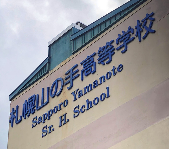 札幌山の手高校の部活動は長い伝統と高い実績を持つことで知られています