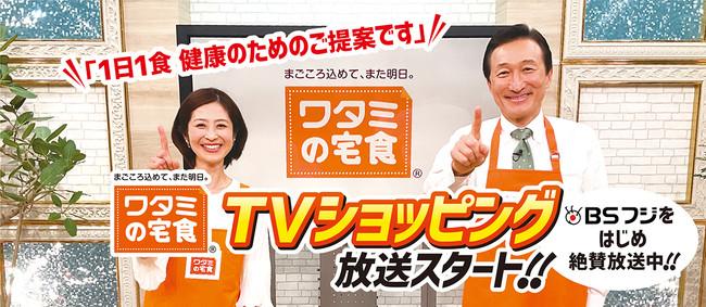 テレビ ショッピング