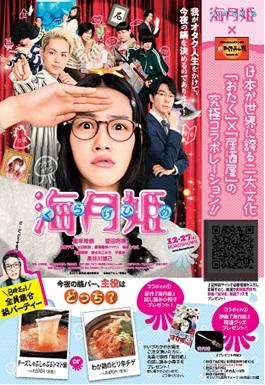 ワタミ「オタクも店に来てくれ」、日本が世界に誇る2大文化 「おたく」×「居酒屋」がコラボ
