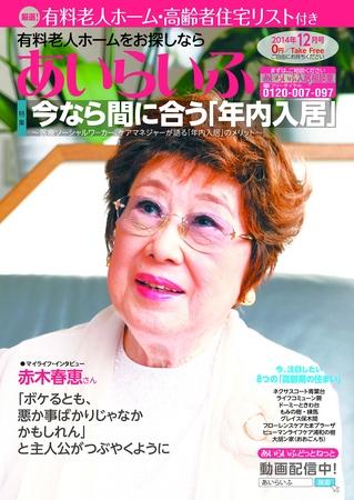 女優、赤木春恵さんが語る「自らの介護体験」