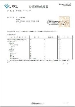 日本食品分析センター適合品