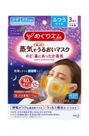 花王 マスク の 洗い 方